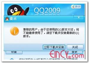QQ2009无法登陆