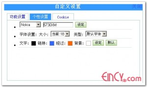 电脑wap浏览器pctowap自定义机型
