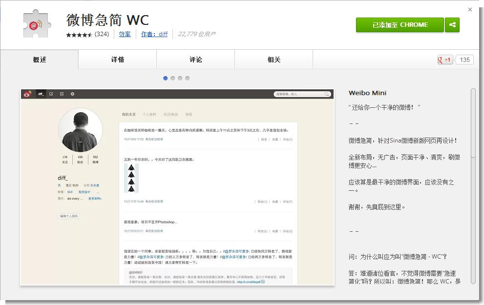 Chrome 网上应用店 - 微博急简 WC